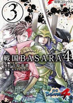 商品画像:戦国BASARA4(3)