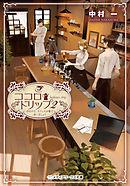 ココロ・ドリップ2 〜自由が丘、カフェ六分儀で会いましょう〜