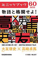 物語と格闘せよ! DENTSU DESIGN TALK