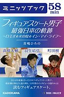 フィギュアスケート男子 最強日本の軌跡 〜ロミオ☆火の鳥☆イン・マイ・ライフ〜