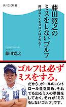 藤田寛之のミスをしないゴルフ 飛ばなくてもスコアは上がる!