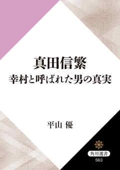 商品画像:真田信繁 幸村と呼ばれた男の真実