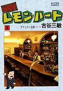 BARレモン・ハート 1巻-電子書籍