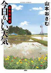 今日もいい天気 原発事故編-電子書籍