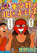 ウヒョッ!東京都北区赤羽 3巻