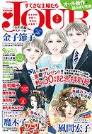 JOURすてきな主婦たち 2015年5月号