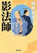 柳橋の弥平次捕物噺 : 1 影法師