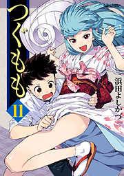 つぐもも 11巻 (コミックハイ! ): 浜田 よしかづ