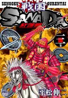 商品画像:戦国SANADA紅蓮隊 3