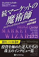 続マーケットの魔術師  ── トップヘッジファンドマネジャーが明かす成功の極意