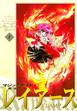 魔法騎士レイアース-電子書籍