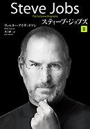 スティーブ・ジョブズ II-電子書籍