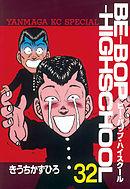 BE-BOP-HIGHSCHOOL 32巻