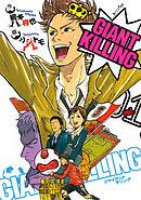 GIANT KILLING 1巻-電子書籍