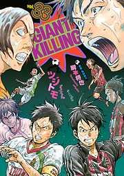 GIANT KILLING-電子書籍