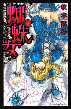 蜘蛛女 1巻-電子書籍