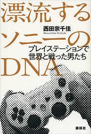 漂流するソニーのDNA