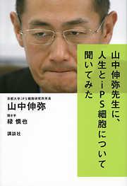 山中伸弥先生に、人生とiPS細胞について聞いてみた/山中伸弥, 緑慎也