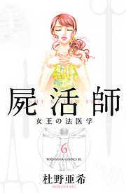屍活師 女王の法医学 6巻