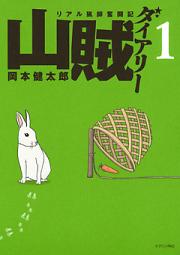 山賊ダイアリー リアル猟師奮闘記 1巻
