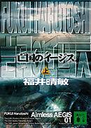 亡国のイージス(上)-電子書籍