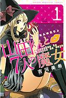 山田くんと7人の魔女 1巻-電子書籍
