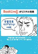 【BookLive!特典】宇宙兄弟ラクガキマンガ