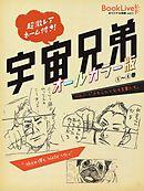 【BookLive!特典】超激レアネーム付き! 宇宙兄弟オールカラー版?〜?巻 心のノート 「メモしたくなる言葉たち」