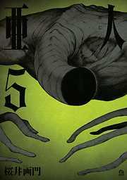 亜人(5): 桜井画門