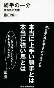 騎手の一分 競馬界の真実 (講談社現代新書)/藤田伸二