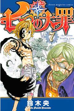 七つの大罪 (漫画)の画像 p1_4