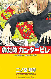 のだめカンタービレ(1)/二ノ宮知子