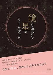 鏡リュウジ 星のワークブック