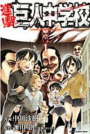 進撃!巨人中学校 titan junior high school-電子書籍