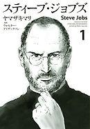 スティーブ・ジョブズ 1巻-電子書籍