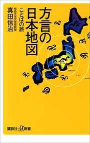 方言の日本地図 ことばの旅