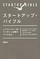 スタートアップ・バイブル シリコンバレー流・ベンチャー企業のつくりかた-電子書籍