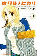 ホタルノヒカリ(1)-電子書籍