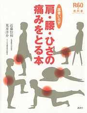 医者いらず 肩・腰・ひざの痛みをとる本