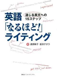 英語「なるほど!」ライティング―通じる英文への15ステップ/遠田 和子