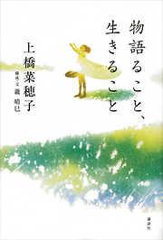 Amazon.co.jp: 物語ること、生きること 電子書籍: 上橋菜穂子, 瀧晴巳