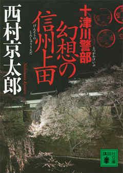 商品画像:十津川警部 幻想の信州上田