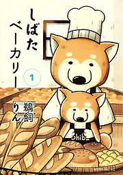 しばたベーカリー(1)