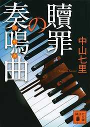 贖罪の奏鳴曲-電子書籍