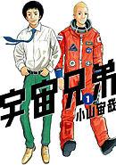 宇宙兄弟 1巻-電子書籍