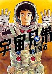宇宙兄弟-電子書籍