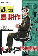 課長 島耕作 1巻-電子書籍
