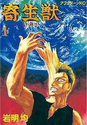 寄生獣-電子書籍
