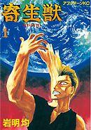 寄生獣 1巻-電子書籍