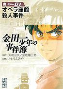 金田一少年の事件簿File(1)